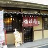 讃岐屋 カツ丼