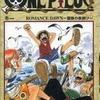 番外編 ゼロ年代のベストコミック<br> 『ONE PIECE』尾田栄一郎(集英社)