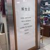 明日からジェイアール京都伊勢丹出店です。
