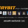 【2018年4月25日(水)】仮想通貨デイリーブログ記事ランキング