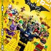 (映画)レゴ バットマン ザ ムービー@109シネマズ名古屋 ~言いたいことはわかるのだけれども…