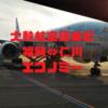 【仁川のターミナル移動の簡易説明付】大韓航空、FUK⇔ICN B777-200&B777-300エコノミー