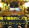 『お寺ドローンレースのMC』に抜擢!広島で選手密着!//記事111