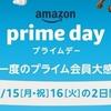 令和初Amazonプライム会員大感謝祭プライムデー