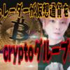 暗号資産BTCビットコインが5万ドルを突破できない5つの理由とは!?今後のMASA式シナリオは!?