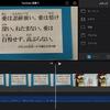 休校×ICTでやれたこと No.14 「iPadで動画を作成し配信、Googleフォームを活用した家庭との連携」(福岡雙葉小学校)