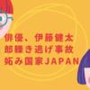 俳優、伊藤健太郎轢き逃げ事故。妬み国家JAPAN