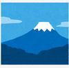 富士登山の思い出