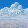 映画『天気の子』ラストシーンの「大丈夫」歌詞の意味を考察&解釈を徹底解説!