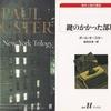 ポール・オースター『鍵のかかった部屋』を読む