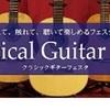 7/11(金)~7/13(土)クラシックギターフェスタin磐田!開催致します!