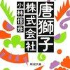 『唐獅子株式会社』(小林信彦・著/新潮文庫)