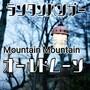 【ランタンハンガーレビュー】Mountain MountainのOLD MOON(オールドムーン)