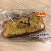 ローソン「マチノパン アーモンドブリオッシュ」は、濃厚感・贅沢感120%!