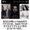 Apple TV+をはじめました。