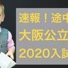 【速報途中経過】2020大阪公立高校入試一般入学者選抜の出願者数・倍率が決まる