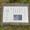 万葉歌碑を訪ねて(その570,571,572)―西宮市西田町西田公園万葉植物苑(4,5,6)―万葉集 巻二 八九、巻八 一四八五、巻三 二七七