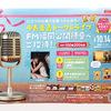 中島美嘉トーク&ライブFM福岡公開録音へご招待!