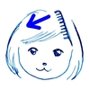 ボブヘアの毛先が外ハネしないブロー方法