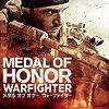メダル・オブ・オナー/ウォーファイター(Origin版) 〈感想・レビュー・評価〉