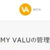 VALUは真の評価経済なのかもしれない twitterやfacebookのフォロワー数なんて関係ない、その人の価値が出るので怖い