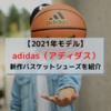 【2021年モデル】adidas(アディダス)の新作バスケットシューズを紹介