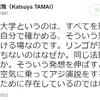 玉井克哉氏VS.山口二郎氏