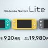 Switch Lite 気になる点と期待する点 買うべき人と買わなくてもいい人 {評価 レビュー}