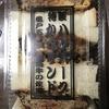 【銘柄牛肉の佐藤】亀戸の絶品ハンバーグかつサンド