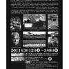 「沖縄・終わらない戦後」