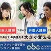 ABCアカデミーのオンライン英会話レッスンの特徴や評判をご紹介