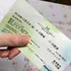 一人で松本に行った話