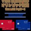 VISA LINE Payカードのお得な使い方