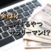 【社畜魂?】会社で働くこと以外が悪だとされる日本
