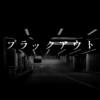 相棒18 元日SP 第11話「ブラックアウト」感想 相棒のキャラクターたちが生き生きしてる!