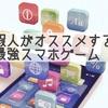 【スマホゲーム】暇つぶしの達人が教えるおもしろいアプリ11選