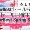 【GearBestセール情報】春セール開催中!在庫充実の人気ガジェットをお得にゲット!