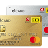 dカードゴールドの家族カードは紐付けでポイント共有可能!1枚目は0円、2枚目は1000円でお得!