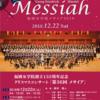 12月22日(土)福岡女学院創立133周年記念クリスマスコンサート「第36回メサイア」