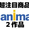 アニメイトにて「超注目商品」の2作品 ゲーム実況者、乙女雑誌