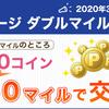 【ANA】<CLUB Panasonicコイン> 交換レートが今なら2倍!ダブルマイルキャンペーン