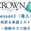 CROWN3 LESSON1 Before You Read 和訳と答え 単語リストや本文解説、解答など授業の予復習の為のページ