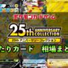 ポケモンカード25周年 当たり収録カードリスト【プロモ・SR・HR・UR・スペシャルアート】