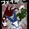 フェイカー展vol.2【終了しました】