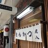 大井町の老舗とんかつ屋さん!「丸八とんかつ」はお腹も心もいっぱいになるお店でした。