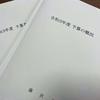 藤沢市の2021年度予算