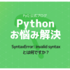 SyntaxError: invalid syntaxとは何ですか?
