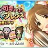 ふわもこ可愛い♪ふれあいフレンズ引換券ガチャ開催!ありすぅぅぅぅぅゥゥゥゥゥ!