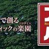 アコパラ2017九州ファイナル出場者決定!