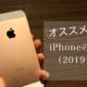 今買うならどのiPhone(2019年版)?サイズ・色・スペック比較だけでなく、使い方からあなたにぴったりのiPhoneを考えよう。